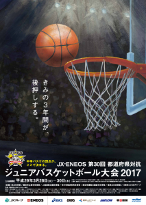 JA2017_official_program