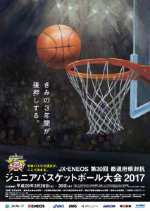 JA2017_official_program